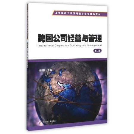 跨国公司经营与管理(第2版高等院校工商管理核心课程精品教材)