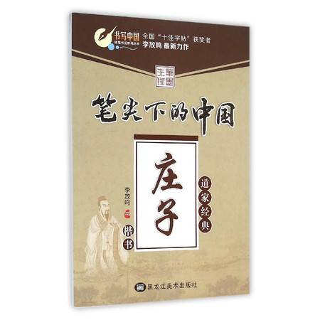 笔尖下的中国(道家经典庄子楷书)/硬笔书法系列丛书