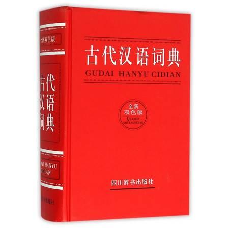 古代汉语词典(全新双色版)(精)