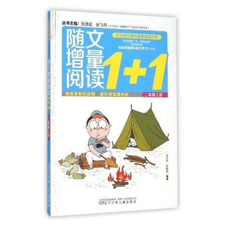 随文增量阅读1+1(2上)/小学语文课内增量阅读丛书