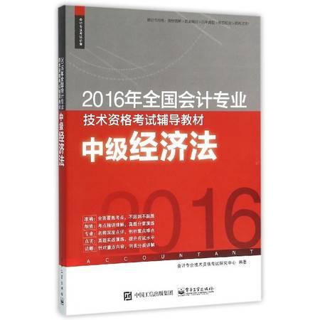 中级经济法(2016年全国会计专业技术资格考试辅导教材)