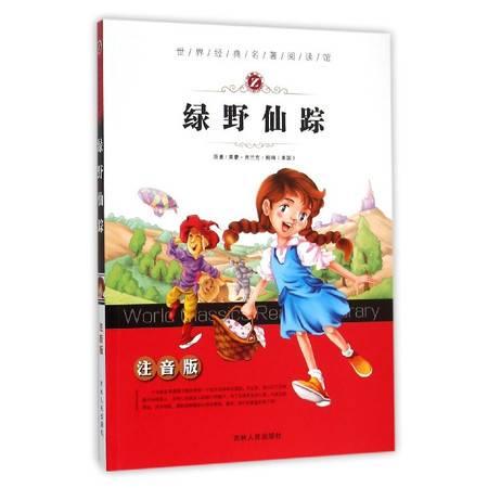 绿野仙踪(注音版)/世界经典名著阅读馆