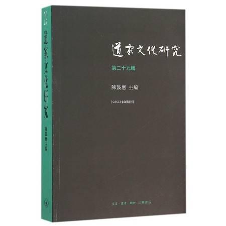 道家文化研究(第29辑)