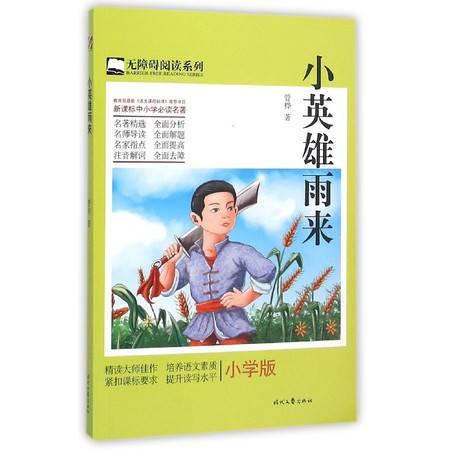 小英雄雨来(小学版)/无障碍阅读系列