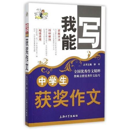 中学生获奖作文/我能写