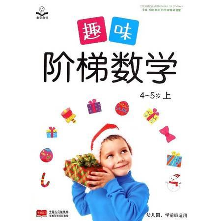 趣味阶梯数学(4-5岁上幼儿园学前班适用)
