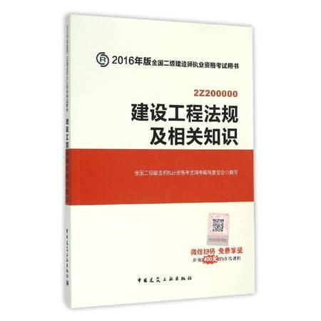 建设工程法规及相关知识(2Z200000)/2016年版全
