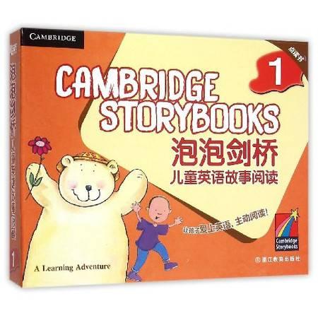 泡泡剑桥儿童英语故事阅读(附光盘1)