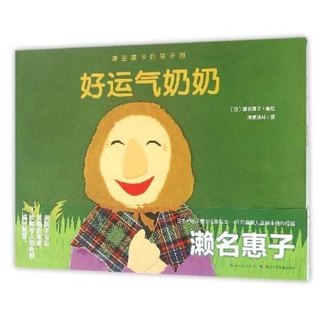 好运气奶奶/濑名惠子的孩子国