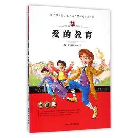 爱的教育(注音版)/世界经典名著阅读馆