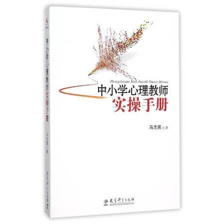 中小学心理教师实操手册