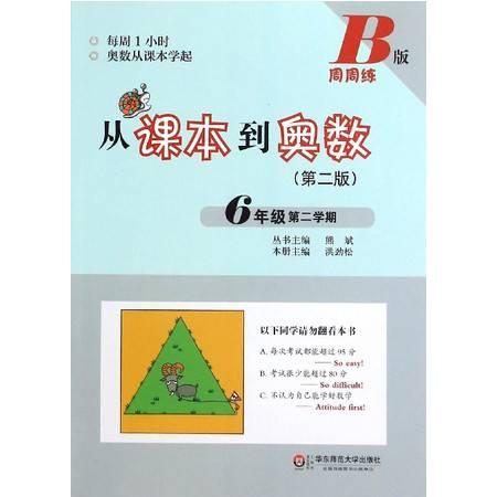 【开学作业】从课本到奥数(6年级第2学期B版第2版)
