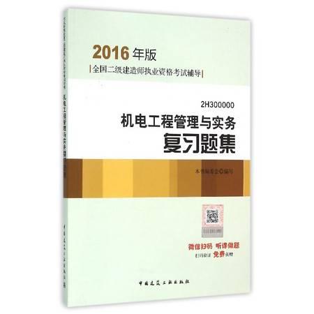 机电工程管理与实务复习题集(2016年版2H300000全