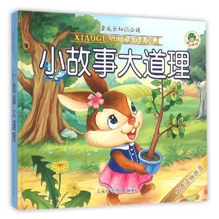 小故事大道理(精装珍藏版)(精)/儿童成长知识必读