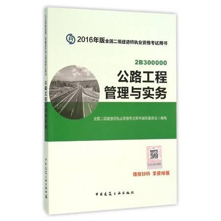 公路工程管理与实务(2B300000)/2016年版全国二