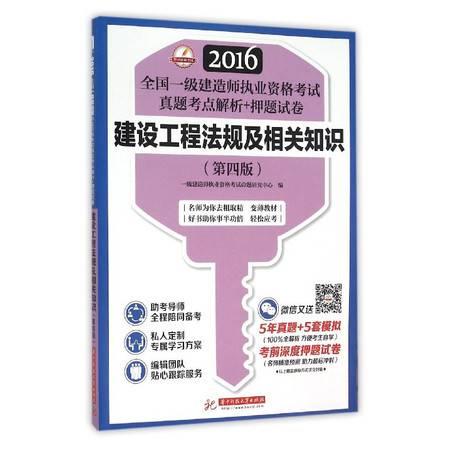 建设工程法规及相关知识(第4版)/2016全国一级建造师执