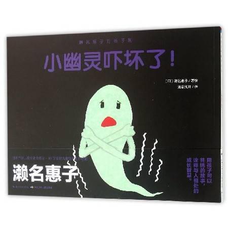 小幽灵吓坏了/濑名惠子的孩子国