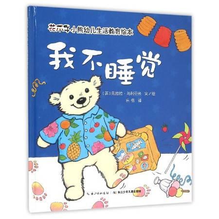 我不睡觉(精)/花爪子小熊幼儿生活教育绘本
