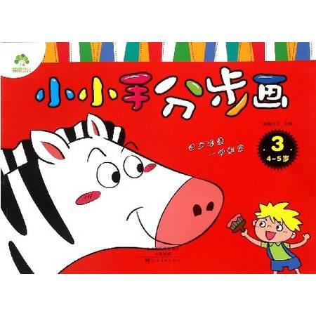 小小手分步画(4-5岁3)