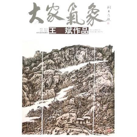 王斌作品/大家气象