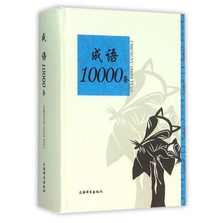 成语10000条(精)