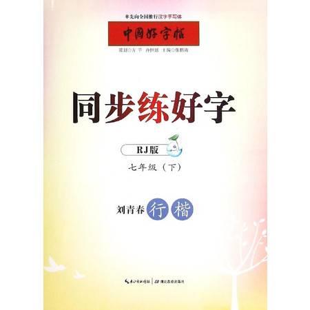 同步练好字(7下RJ版刘青春行楷)/中国好字帖