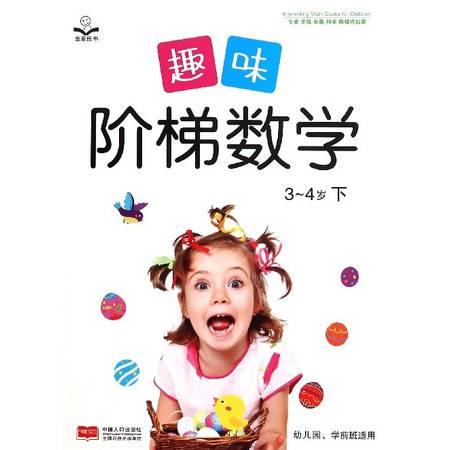 趣味阶梯数学(3-4岁下幼儿园学前班适用)