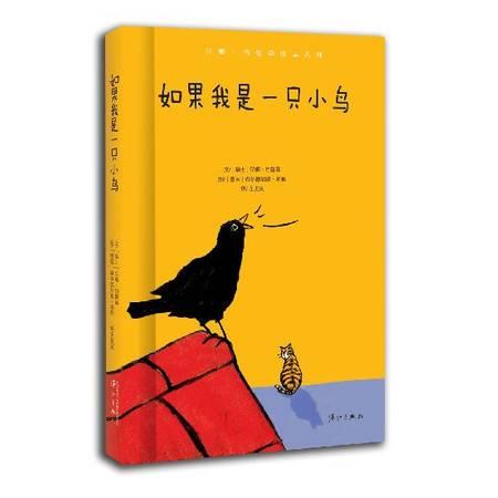 如果我是一只小鸟(精)/汉娜·约翰森作品系列