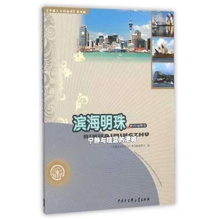 滨海明珠(宁静与喧嚣的港城)/中国大百科全书普及版