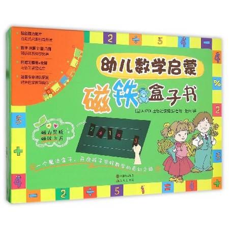 幼儿数学启蒙磁铁盒子书(共2册)