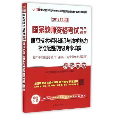 信息技术学科知识与教学能力标准预测试卷及专家详解(初级中学