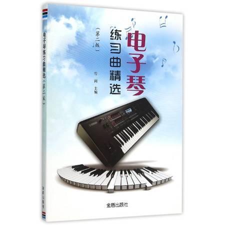 电子琴练习曲精选(第2版)