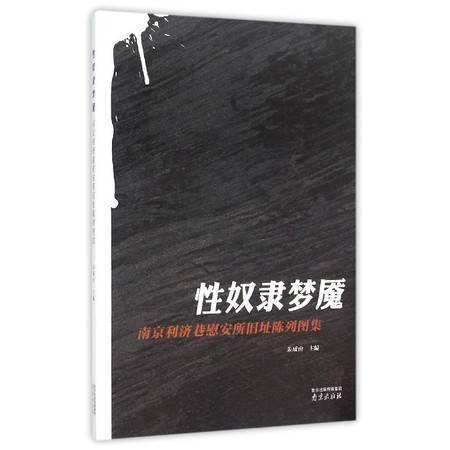 性奴隶梦魇(南京利济巷慰安所旧址陈列图集)