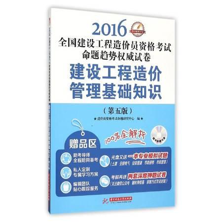 建设工程造价管理基础知识(附光盘第5版2016全国建设工程