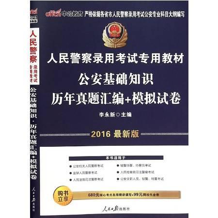 公 安基础知识历年真题汇编+模拟试卷(2016最新版人民 警 察