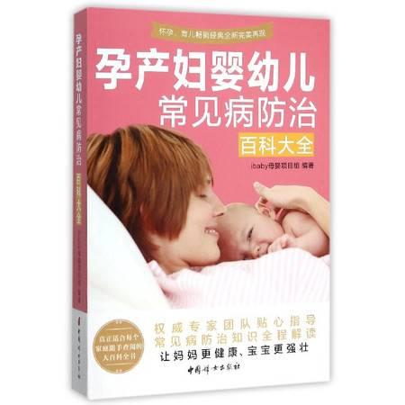孕产妇婴幼儿常见病防治百科大全