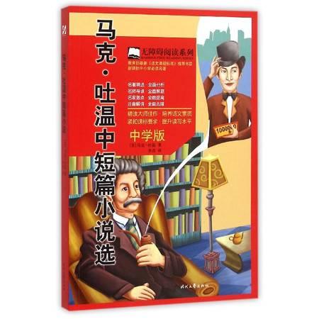 马克·吐温中短篇小说选(中学版)/无障碍阅读系列