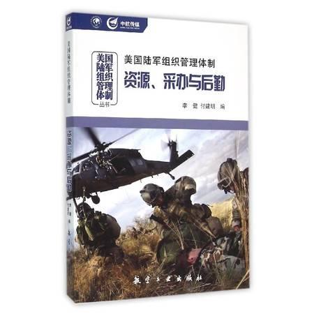 美国陆军组织管理体制(资源采办与后勤)/美国陆军组织管理体