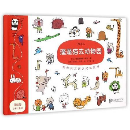 蓬蓬猫去动物园(精)/蓬蓬猫小游戏系列