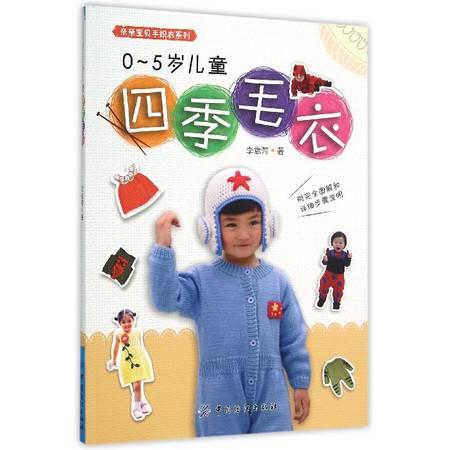 0-5岁儿童四季毛衣/亲亲宝贝手织衣系列