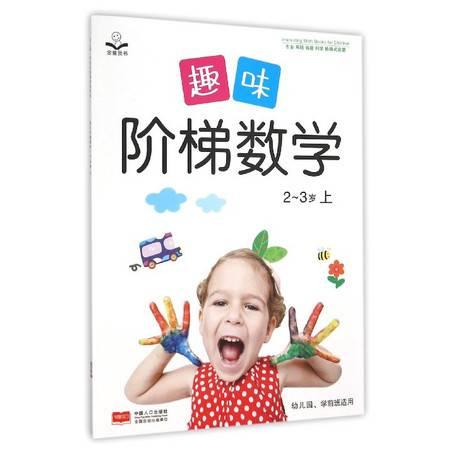 趣味阶梯数学(2-3岁上幼儿园学前班适用)