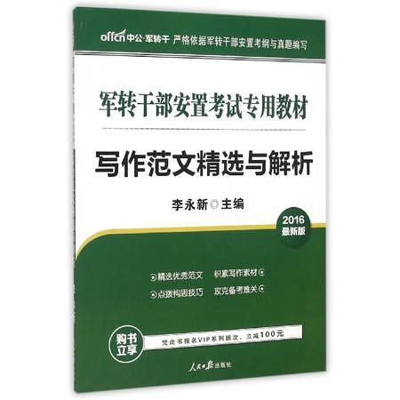 写作范文精选与解析(2016最新版军转干部安置考试专用教材)