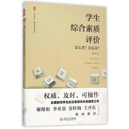 学生综合素质评价(怎么看怎么办)/大夏书系