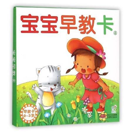 宝宝早教卡(0-3岁4)