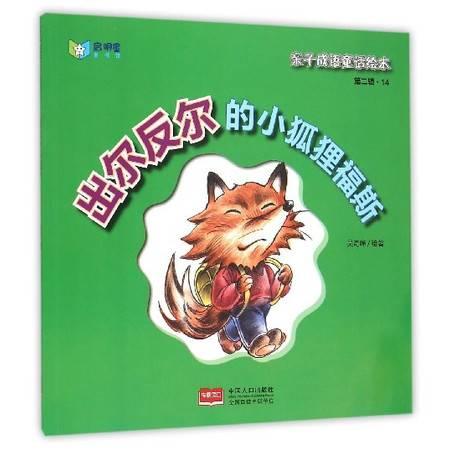 出尔反尔的小狐狸福斯/亲子成语童话绘本