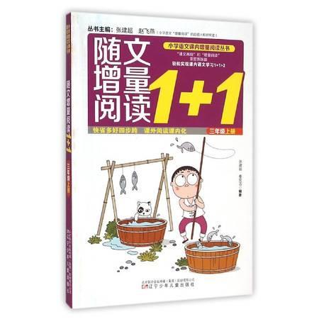 随文增量阅读1+1(3上)/小学语文课内增量阅读丛书