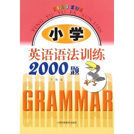 小学英语语法训练2000题