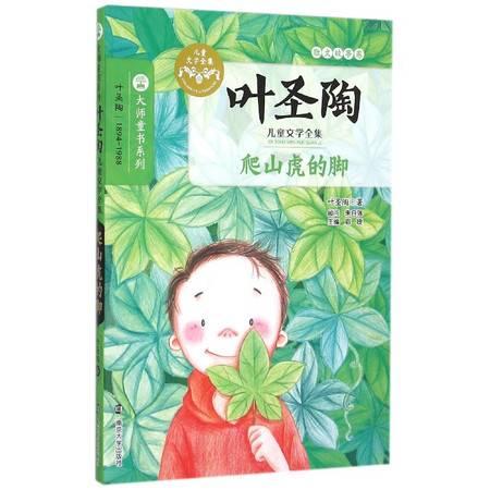 爬山虎的脚(叶圣陶儿童文学全集)/大师童书系列