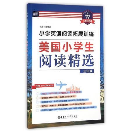 美国小学生阅读精选(3年级小学英语阅读拓展训练)
