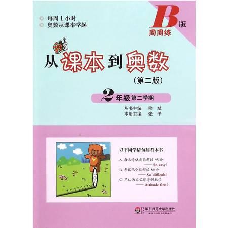 【开学作业】从课本到奥数(2年级第2学期B版第2版)